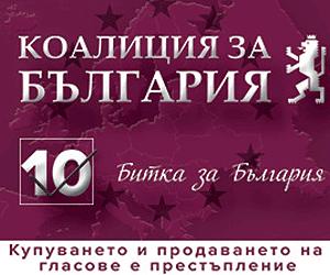 Избори за Европарламент'2019 - АБВ №10