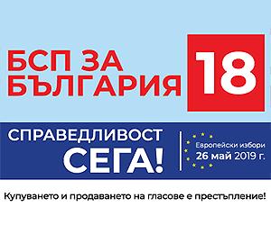 Избори за Европарламент'2019 - БСП №18