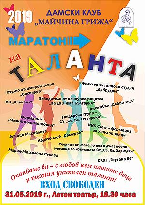Дамски клуб МАЙЧИНА ГРИЖА - Маратон на таланта 2019