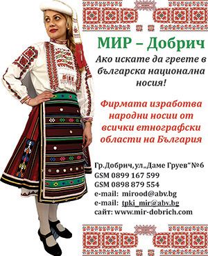 Мир Добрич - Традиционни български носии