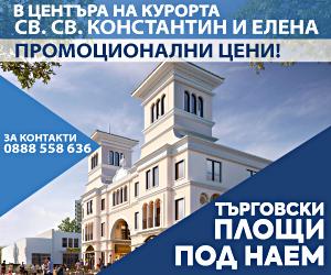 Курорт Св.Св. Константин и Елена - Търговски площи под наем