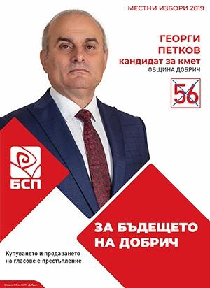 Избори 2019 - БСП Добрич №56