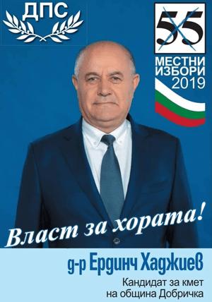 Избори 2019 - Кмет и общински съветници №55
