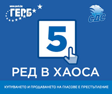 Коалиция ГЕРБ-СДС в Добрич