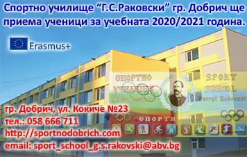 Спортно училище Георги С.Раковски, Добрич - ПРИЕМ 2020/2021
